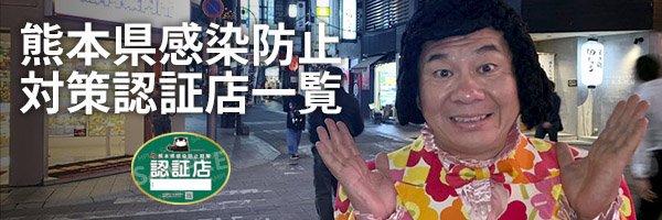 慶徳二郎がゆく!youtubeリンク