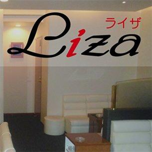 Liza ライザ