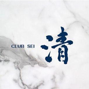 CLUB 清