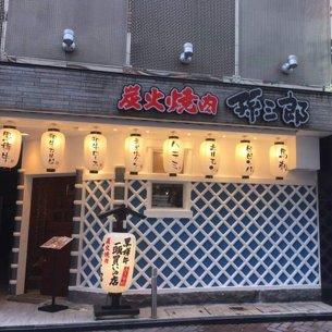 焼肉 孫三郎 新市街店
