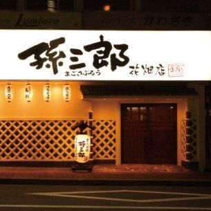 焼肉 孫三郎 花畑店