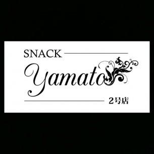 スナック YAMATO 2号店
