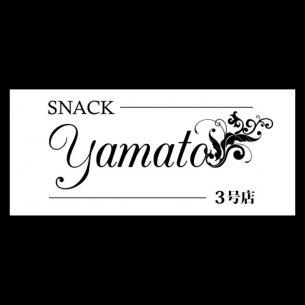 スナック YAMATO 3号店