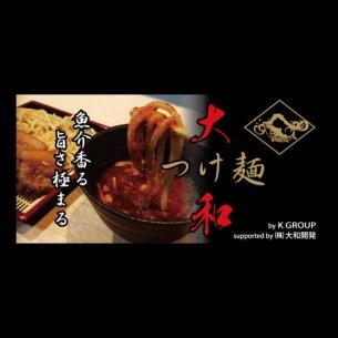 つけ麺 大和